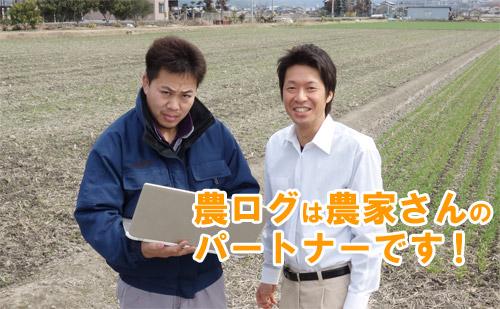 笑顔の農家さんと農ログメンバー。農ログは、農家さんのパートナーです!