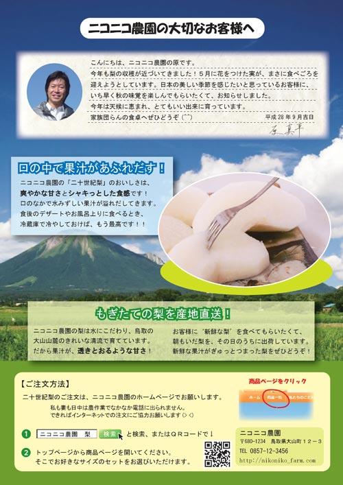農ログが作成するパンフレットの例