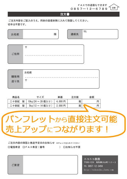 農ログが作成したパンフレットの例。直接注文も可能です。