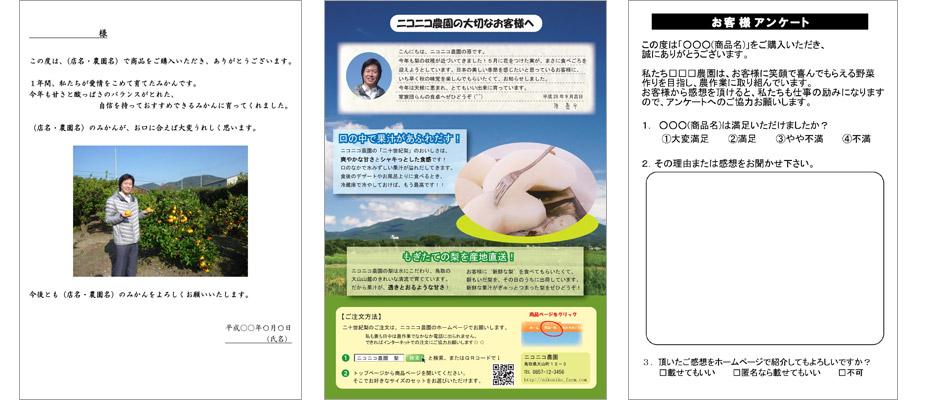 農ログが作成するパンフレット、お礼状、アンケートハガキの写真