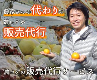 農家さんの代わりに、農ログが営業・販売。農ログの販路拡大サービス