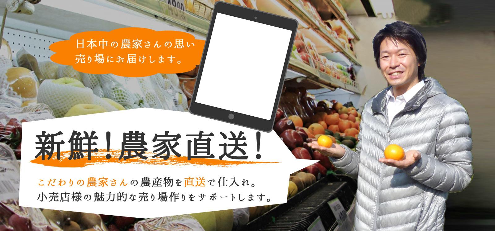 新鮮!農家直送!こだわりの農家さんの農産物を直送でお届け!小売店様の魅力的な売り場作りをサポートします。
