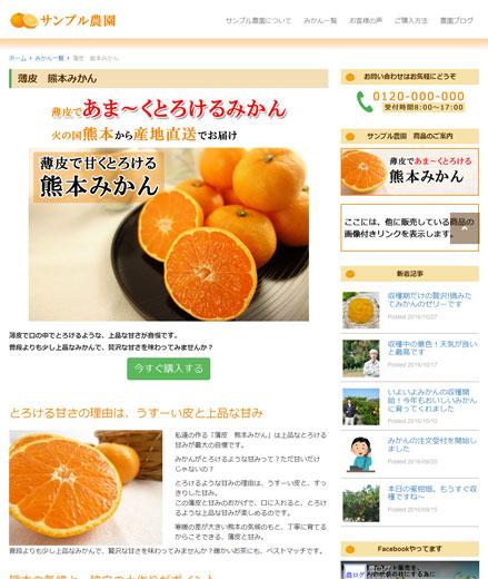 作成するホームページの例2ページ目