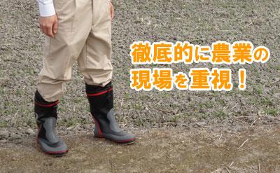 長靴を履いた農ログメンバー。徹底的に現場を重視します。