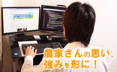 パソコンに向かってネットショップを作成している、農ログメンバー