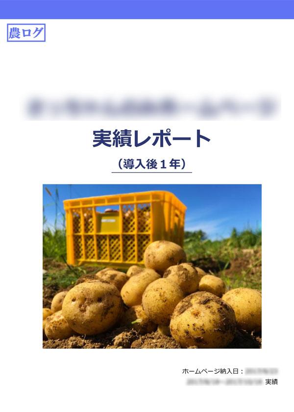 農ログがお渡しする、「ホームページの運用実績レポート」の表紙