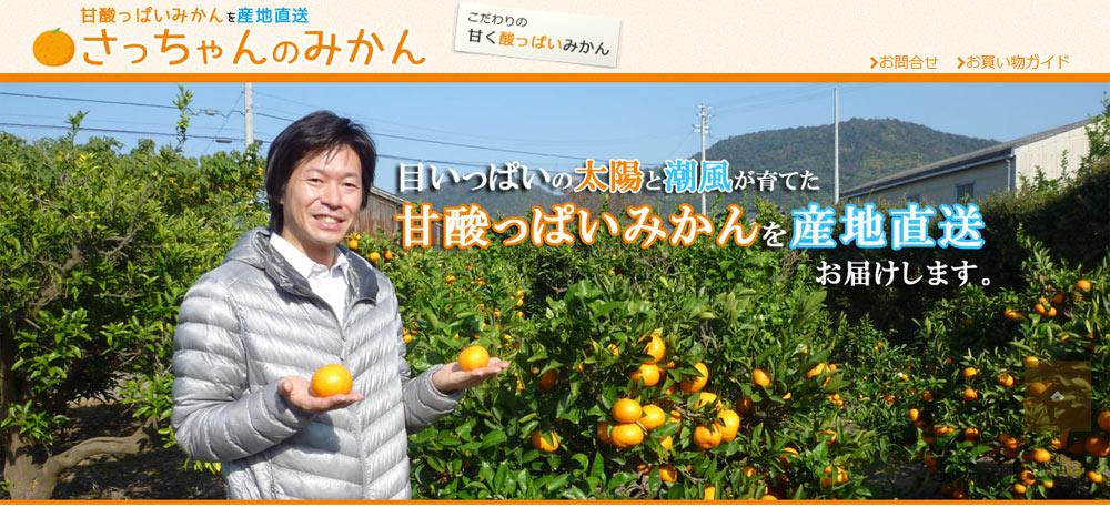 農ログが運営するネットショップ「さっちゃんのみかん」のトップ画像