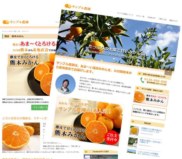 農ログが作成するホームページ