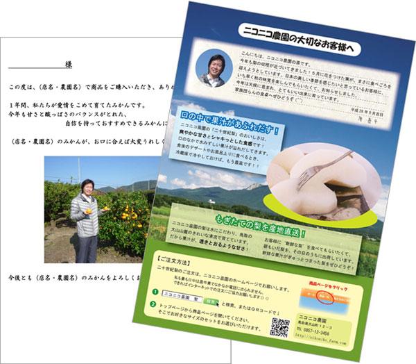農ログが作成するパンフレット、チラシ