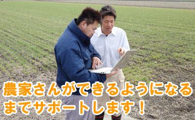 農家さんにホームページの使い方を説明している農ログメンバー。農家さんができるようになるまでサポートします