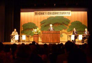 熊本県内の町おこし事例の紹介