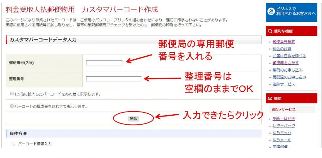 カスタマバーコード作成画面