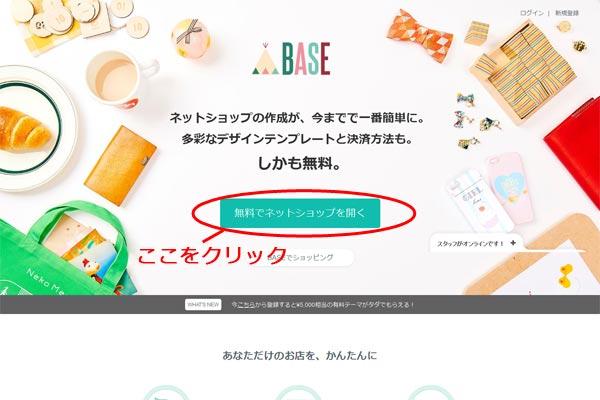 BASEのトップページ