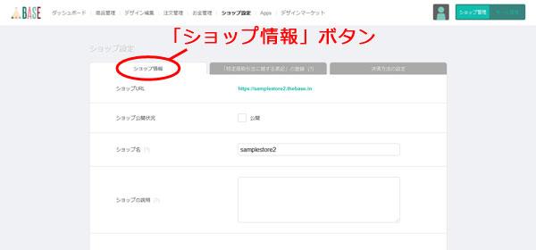 BASEのショップ情報画面