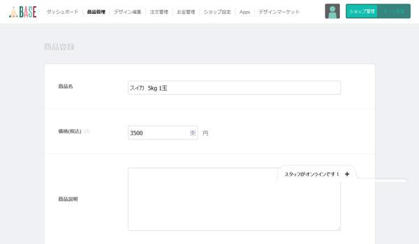 BASEの商品管理ページ