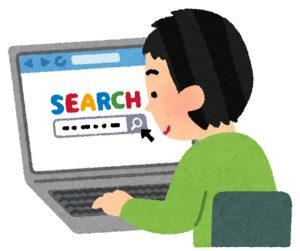 インターネットで検索している人