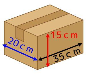 ダンボールのサイズの例
