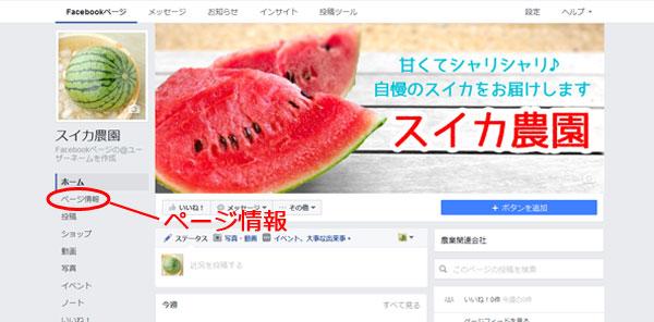 農園のFacebookページのページ情報の設定
