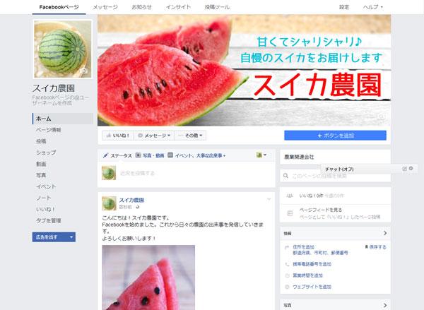 農園のFacebookページに投稿完了