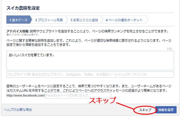 facebookページの設定画面