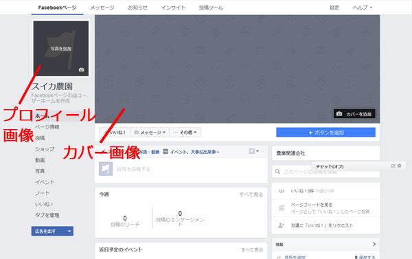 農園のFacebookページのカバー画像とプロフィール画像の設定