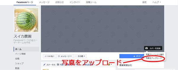 農園のFacebookページのカバー画像をアップロード