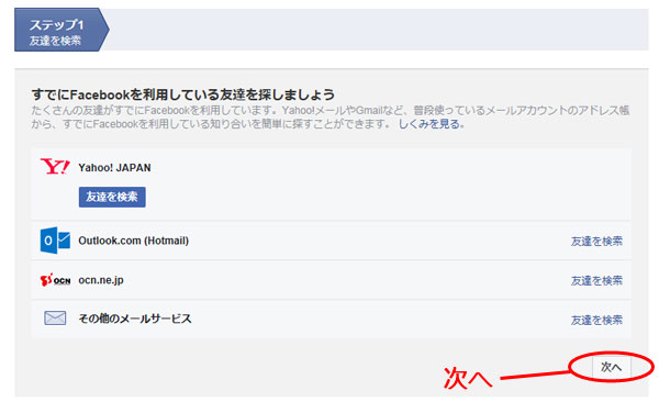 facebookの友達を検索する画面