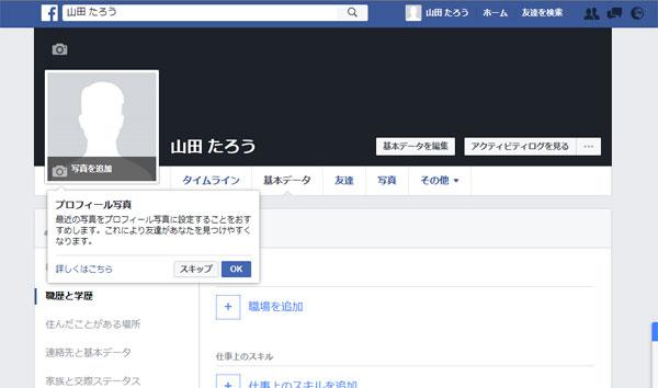facebookのプロフィール編集画面