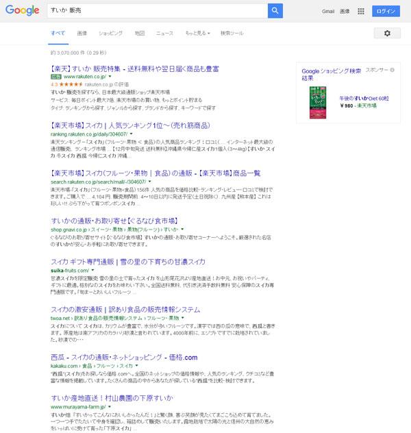 「すいか 販売」の検索結果画面