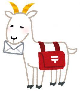 アンケートの返答を持ってきたくれた、郵便屋さんの格好をしたヤギのイラスト