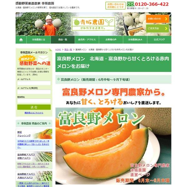 寺坂農園の商品ページ