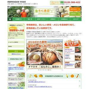 寺坂農園のホームページ