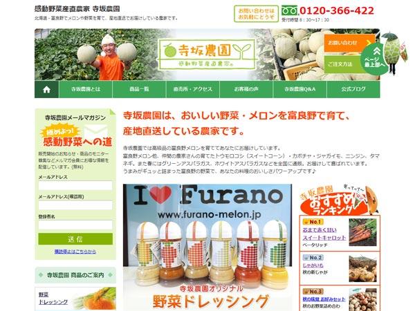 寺坂農園のホームページトップ画面