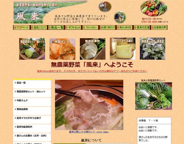 風来さんのホームページ