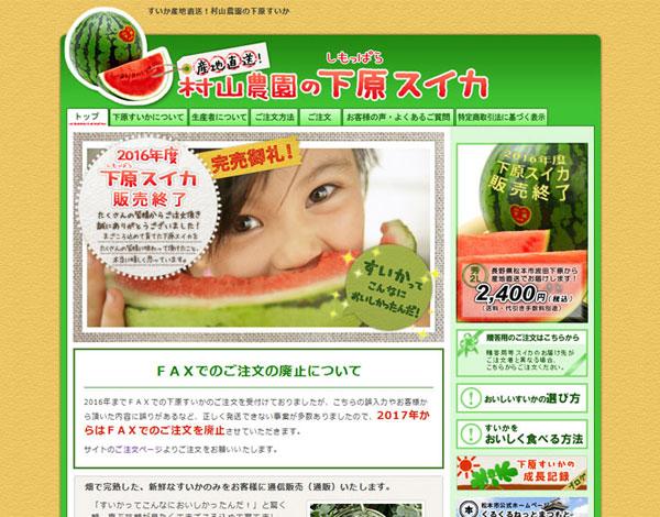 村山農園さんのホームページ