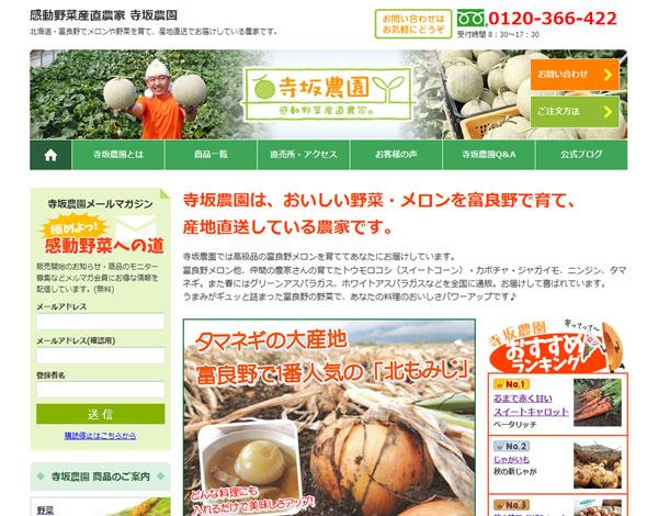 寺坂農園さんのホームページ