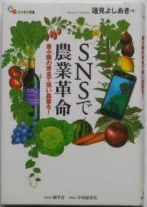 SNSで農業革命