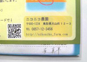封筒の裏側からダイレクトメール差出人の住所が分かる写真