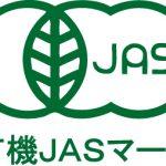 有機JAS規格とは?認定制度や表示マークについて分かりやすく解説