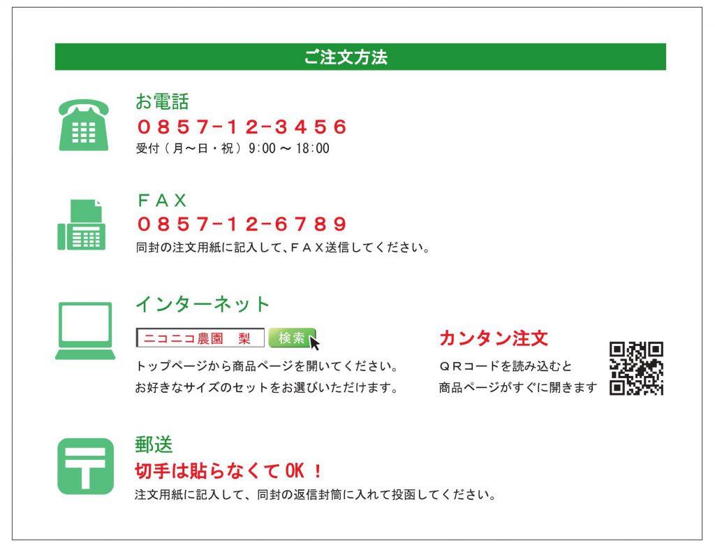 ダイレクトメールへのインターネット注文の載せ方のサンプル