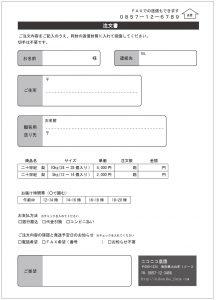FAX注文の注文書のサンプル