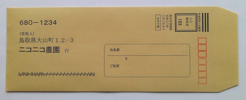 返信封筒のサンプル