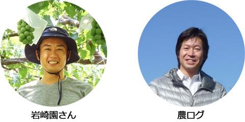 岩崎園さんと農ログの写真