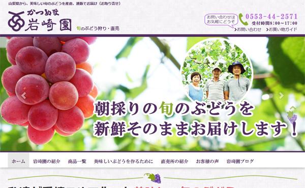 岩崎園さんのネットショップのトップページ