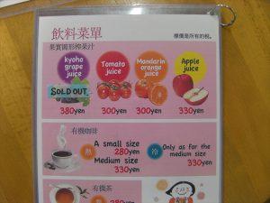 吉次園さんの中国語のメニュー