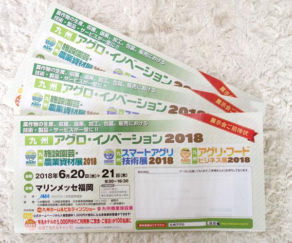 九州アグリ・フードビジネス展2018の招待状