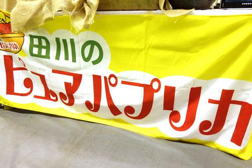 田川のピュアパプリカ「すがわら農園さん」