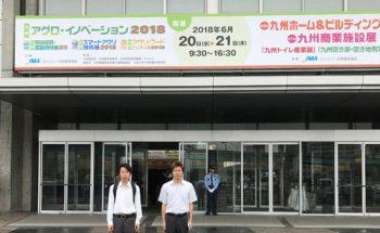 九州アグリ・フードビジネス展2018に行ってきました!