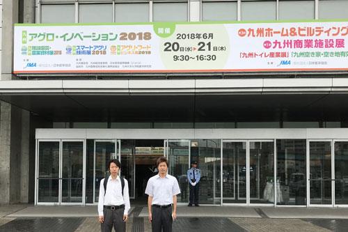 九州アグリ・フードビジネス展2018の入り口