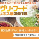 今週は九州アグリ・フードビジネス展2018に行ってきます!